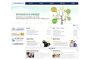 한국HRD연구소